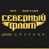 12.11. СЕВЕРНЫЙ ФЛОТ / УФА / ROCK`S CAFE