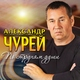 Александр Чурей - Шофёрская доля