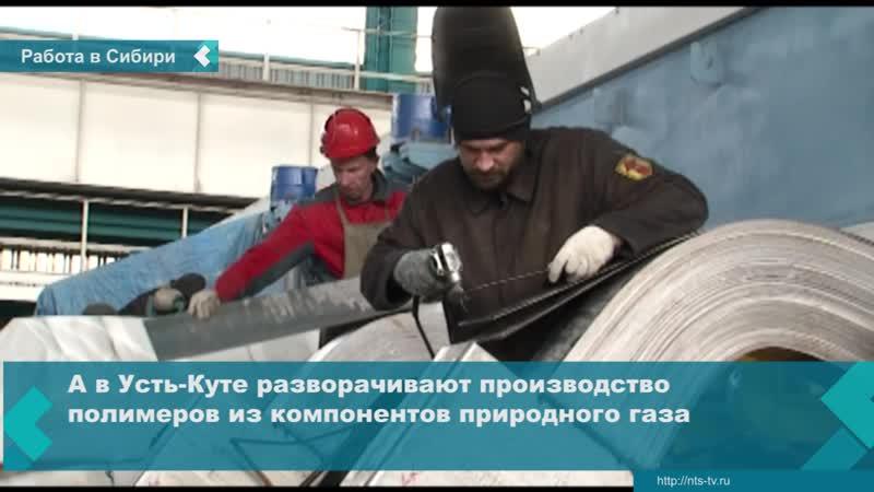 Более 3000 новых рабочих мест появятся в Тайшете и Усть Куте