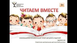 Читаем вместе - Советская центральная детская библиотека (Выпуск 143)