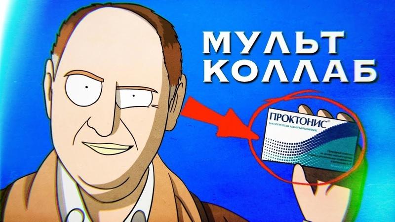ПРОКТОНИС МУЛЬТ КОЛЛАБ Анимация