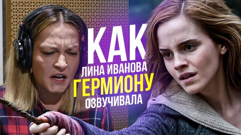 Голос ГЕРМИОНЫ ГРЕЙНДЖЕР Лина Иванова Гарри Поттер Harry Potter