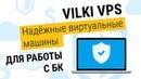 Vilki VPS - надёжные виртуальные машины для работы с БК