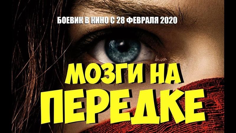 передним местом думает ФИЛЬМ 2020 МОЗГИ НА ПЕРЕДКЕ @ Русские боевики 2019 новинки HD 1080P