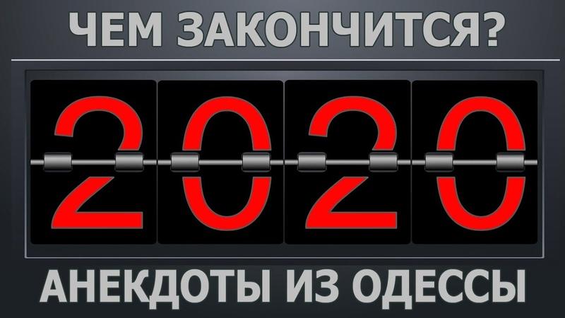 Чем закончится 2020 год Еврейские Анекдоты из Одессы №229
