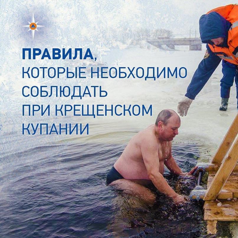 Правила безопасности во время крещенских купаний., изображение №1