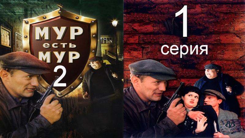 МУР есть МУР 2 сезон 1 серия