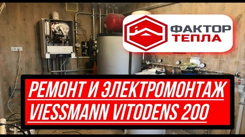Ремонт и электромонтаж газового котла Viessmann Vitodens 200 и системы отопления