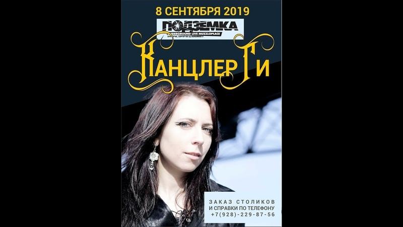 Павел Краснокутский Мемуары стен подвалов и стадионов Глава 41 Канцлер Ги
