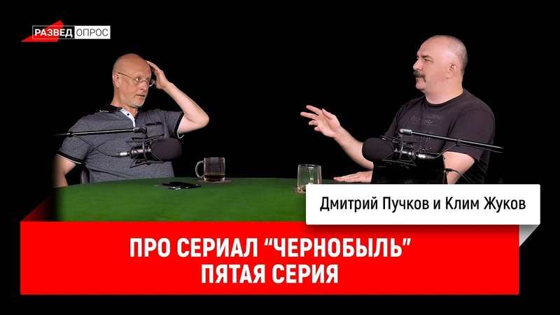 Клим Жуков Про Сериал Чернобыль 5 Серия