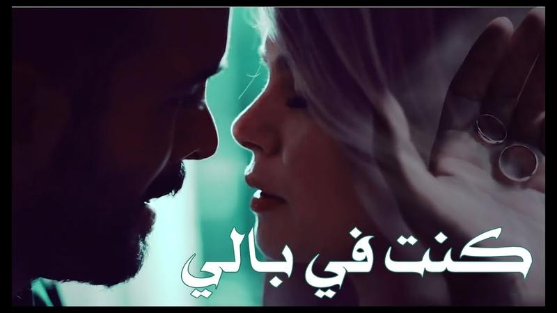 Kuzgun Dila Kont Fe Baly كنت في بالي English subtitles