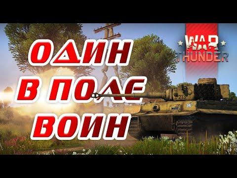 War Thunder / Танки / ОДИН В ПОЛЕ ВОИН / Аркадные бои
