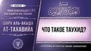 Комментарий к «Акыда ат-Тахавийя». Урок 5. Что такое Таухид? |