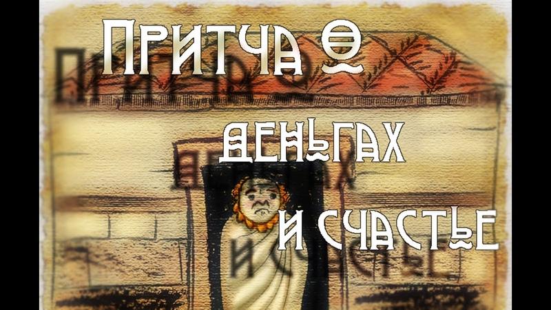 Притча о деньгах и счастье ENG SUB Мультфильм со смыслом История ночь, аудиокнига.