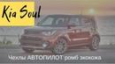 Kia Soul 2 | Чехлы Автопилот