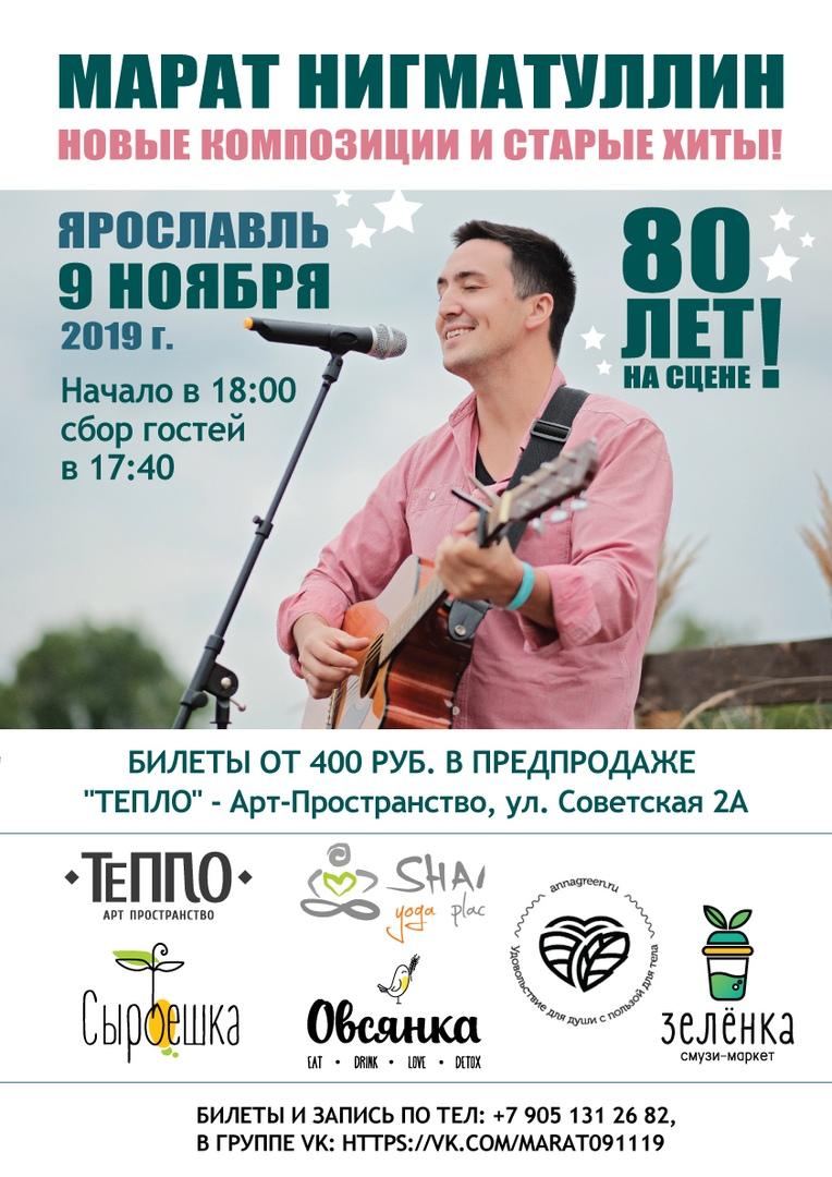 Афиша Ярославль 09.11. МАРАТ НИГМАТУЛЛИН. Ярославль