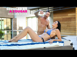Reagan Foxx - Seduced By A Cougar [NaughtyAmerica] big fake tits, blowjob, creampie, deepthroating, mature, milf
