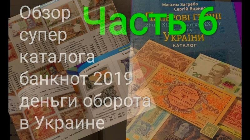 Часть 6 каталог банкнот Украины купоны карбованцы гривны 1991 1992 1994 1997 2000 2001