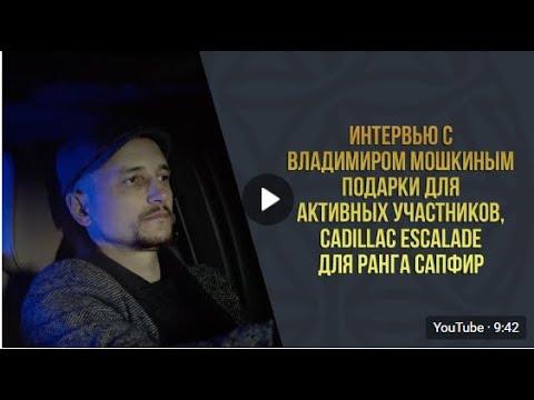 Интервью с Владимиром Мошкиным l Подарки для активных участников Cadillac Escal