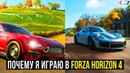 Forza Horizon 4 — Стоит ли играть и почему я играю