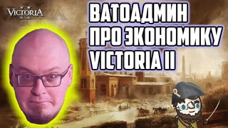 ВАТОАДМИН про экономику Victoria II | Познавательный стрим