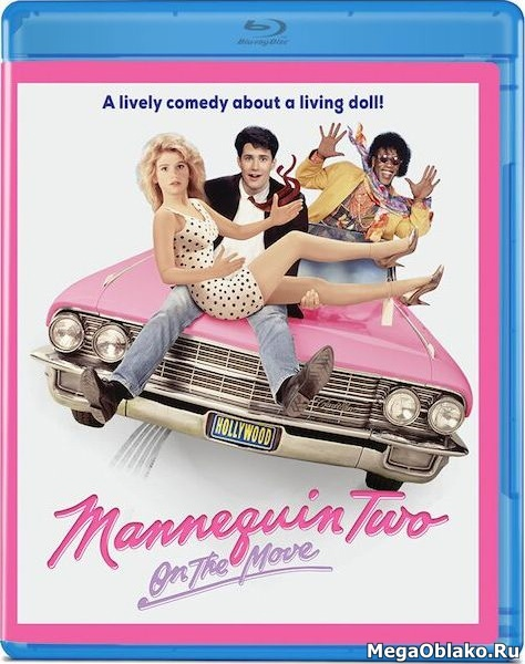 Манекен в движении / Mannequin: On the Move (1991/BDRip/HDRip)