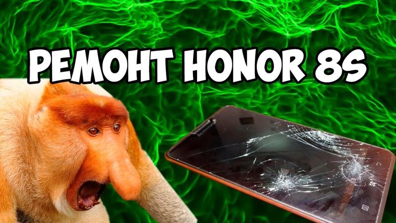 1. Ремонт Honor 8S (Замена дисплейного модуля).