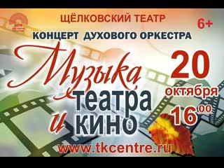 По страницам концерта Музыка театра и кино!