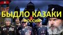 Быдло казаки позор РОССИИ Кто избил детей 5 мая 2018