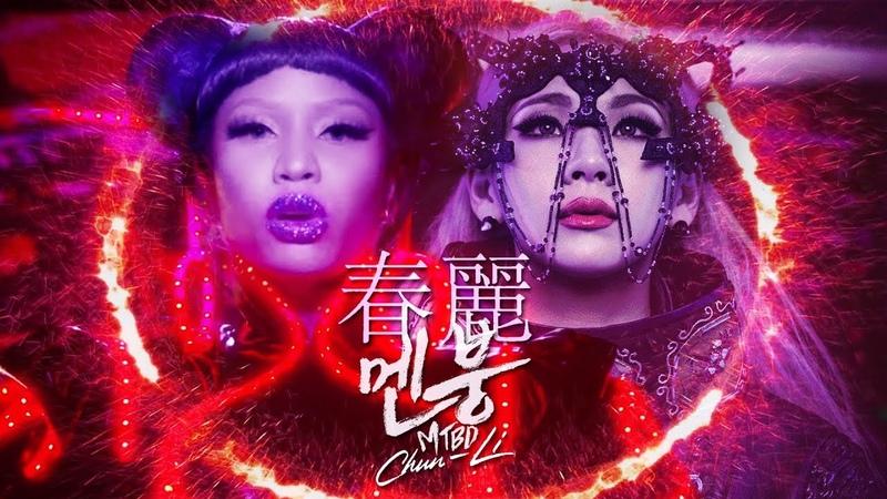 Nicki Minaj CL - CLBD Chun-Li Breakdown 🐲 (Mashup)   CHUN-LI x LEE CHAE-RIN   MV