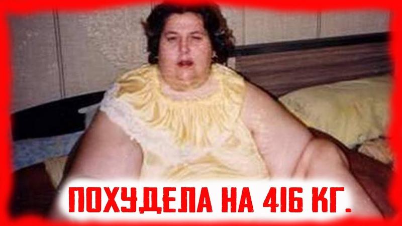 Самая ТОЛСТАЯ женщина в мире Розали Бредфорд 416 кг