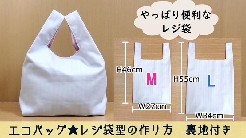 エコバッグ★レジ袋型MLの作り方 裏地付き ハンドメイド