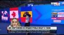 Две спортсменки из Приднестровья поедут в Токио