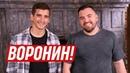 Воронин - Об усах / Обзоры КВН / Прожарка / Стэндап /Однажды в России / Шпеньков