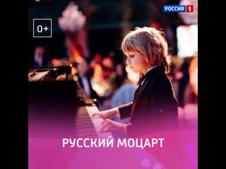 История успеха русского Моцарта Елисея Мысина  Россия 1