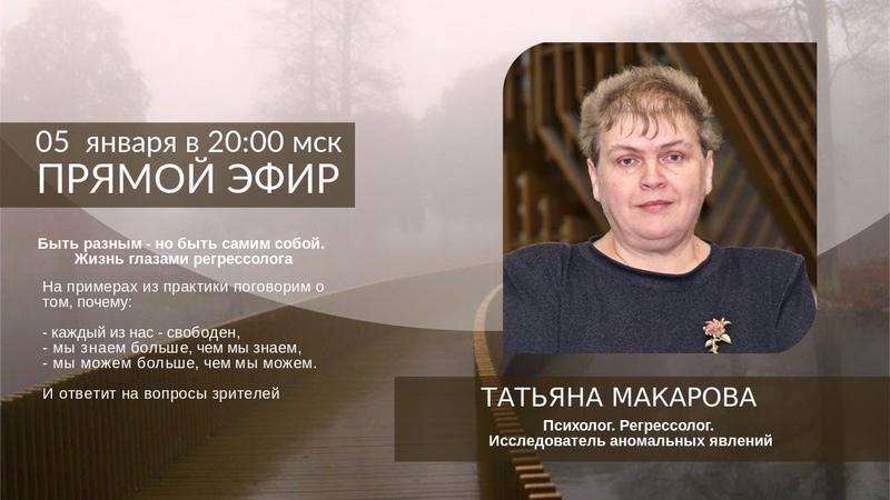 регрессолог Татьяна МАКАРОВА ответила на вопросы о регрессии запись эфира от 5 января 2019 г.