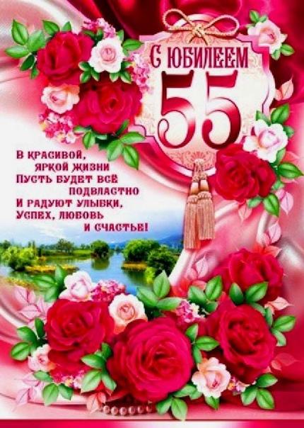 Поздравления на юбилей 55 лет женщине зять
