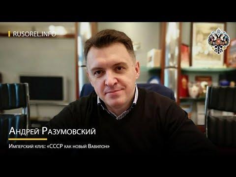 Имперский клуб СССР как новый Вавилон