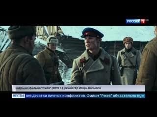 """О фильме """"Ржев"""" на канале """"Россия"""""""