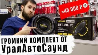 Обзор громкого комплекта автозвука от УралАвтоСаунд Динамики, усилитель SWAT для автомобиля 2020