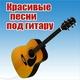 Хасан Абубакаров - В небе звезды горят