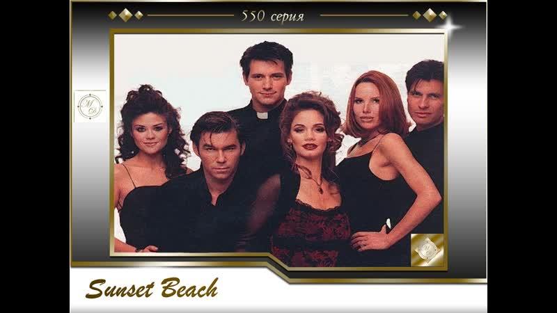 Sunset Beach 550 Любовь и тайны Сансет Бич 550 серия