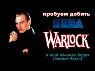 Ржавый проводок: Warlock(Mega Drive/Genesis) ЧАСТЬ 2 и Tiny toon(NES)