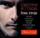 Фотоальбом Roma Kenga