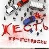 Жесть по-Псковски