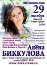 Фотоальбом Алёны Биккуловой