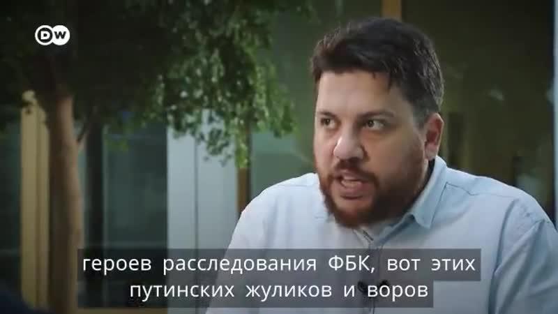 Леонид Волков предлагает ЕС конфисковать подозрительные активы российских чиновников