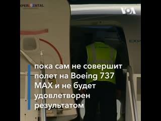 Boeing 737 MAX возвращается