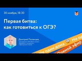 Дмитрий Полянцев. Первая битва: как готовиться к ОГЭ