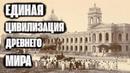 Петербург как часть древнего мира. Лекция в клубе Ла-До-Га